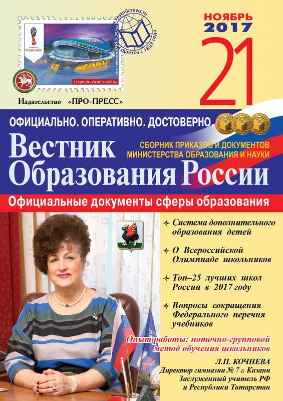 расписание вестник образования журнал картинка днем